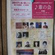 26回葦の会チャリティーコンサート