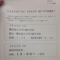 3/25、29日の予定変更