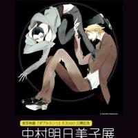 6月1日から東京・渋谷のGALLERY X BY PARCOで実写映画「ダブルミンツ」公開記念「中村明日美子展」が開催