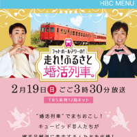 本日の特番「走れ!ふるさと婚活列車。」 HBCテレビ