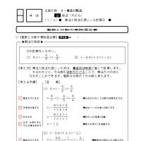 中1数学・正負の数 №43