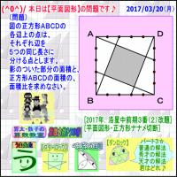 【平面図形】[洛星中2017年](正方形ナナメ切断)その3【算数・数学】[受験]【算太数子】