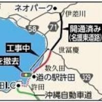 高速 名護東道路に接続へ 許田から8.4キロ無料専用道