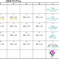 平成29年4月カレンダー