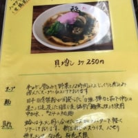 麺や福座(ふくぞ)の春限定は「牛蛤(ぎゅうはま)」!