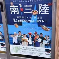 南三陸さんさん商店街リニューアル