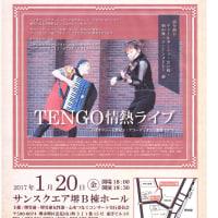TENGO初リハーサル