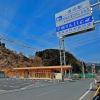 平成29年3月29日 オレンジのFJクルーザーで道の駅和紙の里ひがしちちぶに行って来ました。