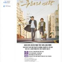 クォン・サンウ チェ・ガンヒ主演 KBSドラマ「推理の女王」100%当選VODクーポンイベント&Big Photo News😊