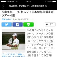 松山英樹選手またも優勝