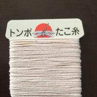 タコ糸ポンポン作りました〜