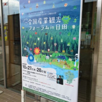 全国産業観光フォーラムin日田!