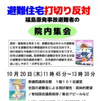 避難住宅打ち切り反対 福島原発事故避難者の院内集会