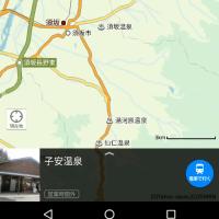 【子安温泉】★3 高山村