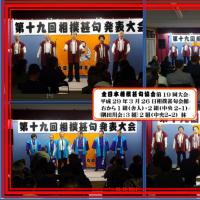 □全日本相撲甚句協会 第19回大会 会場 両国「相撲甚句会館 国錦」3月25日26日2日間開催 東京足立相撲甚句会 三組 16名出演。写真披露。 林 太一