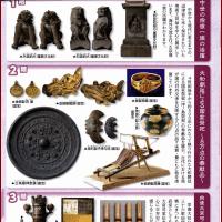 宗像・沖ノ島大国宝展を見学