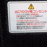 大人の週末☆那覇ステイ その2/THEアクセス成田バスはコンセント付き