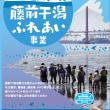 干潟体験プログラム