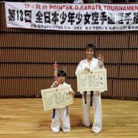 第13回POINT&K.O.全日本少年少女空手道選手権大会・『日本一』