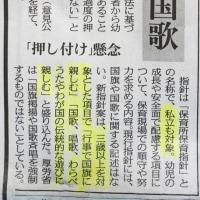 マスコミよ、気づけ!!<森友学園疑惑の根本問題は、国家神道(天皇主権)による教育。<その思想のモデル校となる予定だったのが、森友学園だ。