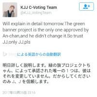 赤に勝手に変えたの誰だよ(  ¯⌓¯  )→170325 ジェジュン マカオの緑バナー企画 アンちゃんの許可済みだった!!