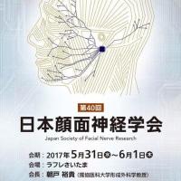顔面神経学会