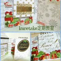 kuretake定期クラス  12月