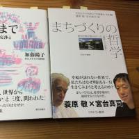 読みかけの本(戦争まで・まちづくりの哲学)