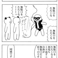 マンガ・四コマ・『スパルタなX』