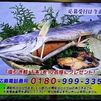 12/3・・・旅サラダプレゼント大至急11時まで