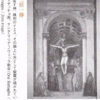世界宗教(キリスト教「三位一体」)
