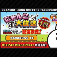 まどか☆マギカコラボ記念スタンプ6日目