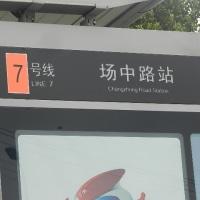 次々刻々~中国上海 午後のひととき~大江戸温泉「取材」にて~