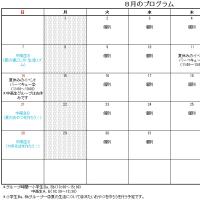 平成28年8月カレンダー