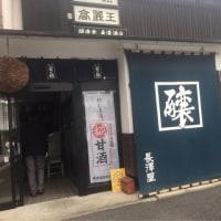 長澤酒造『長澤酒蔵祭』について