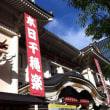 本日、歌舞伎座(夜の部)の千穐楽、観てました!