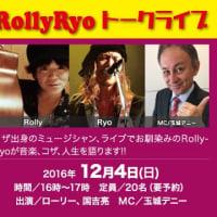★RollyRyo トークライブ★