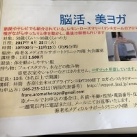 脳活・美ヨガ 4/25新講座スタート