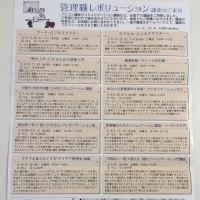 【募集】 管理職レボリューション!
