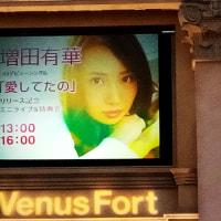 増田有華イベント@ビーナスフォート(4/02)