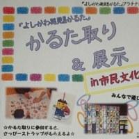 市民文化祭にて「よしかわ発見!!かるた」かるた取り&展示を行います!