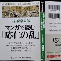 1312話 「 初めて購入したマンガ本 」 6/25・日曜(雨)