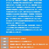 沖縄人骨問題を考えるシンポジウム開催のお知らせ