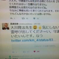 高須クリニック院長ツイッター「大川隆法先生 気にしないで僕の守護霊呼び出してくださーい。守護霊にお礼したいんです。なう」とリクエスト!!