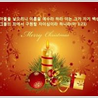 (Merry Christmas) 神さまからのプレゼント!