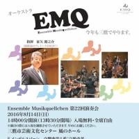 EMQ(Ensemble MUSIKQUELLCHEN)第22回演奏会