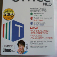 officeソフト