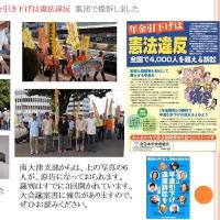 「年金減額取り消しを!」 大阪地裁103人が第2次提訴
