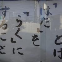 大鏡寺の言葉(1月2回目)