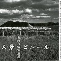 有野永霧写真展 日本人景ビニール 大阪ニコンサロン